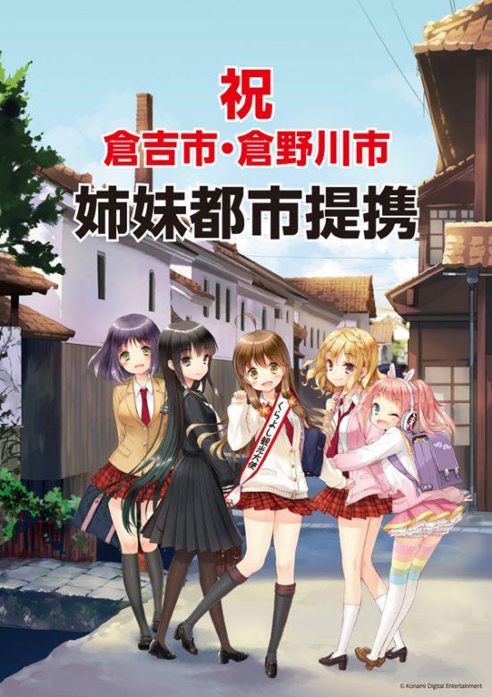 「次元を超えた」姉妹都市提携が実現。鳥取県倉吉市の地方 ...