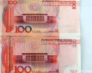 新旧100元札