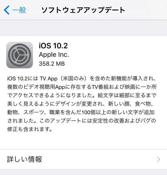 「iOS10.2」リリース! やたら大きいシャッター音も解決。その他の変更点も注目