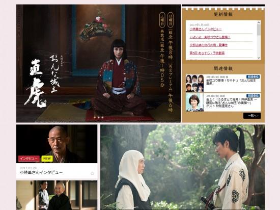 NHK大河ドラマ『おんな城主直虎』公式HPより