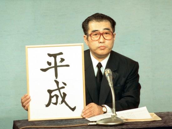 小渕恵三元首相