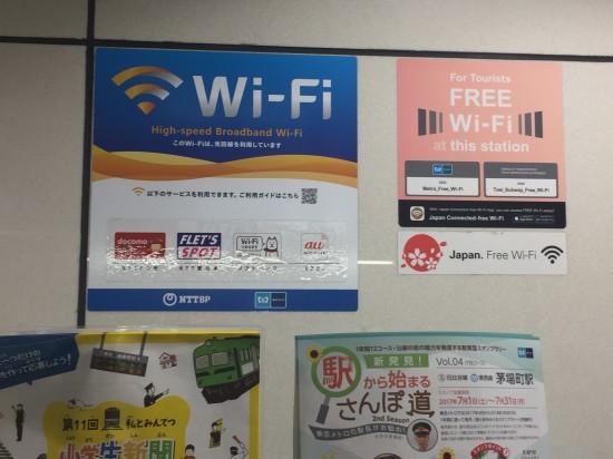 日本の公衆無料Wi-Fi