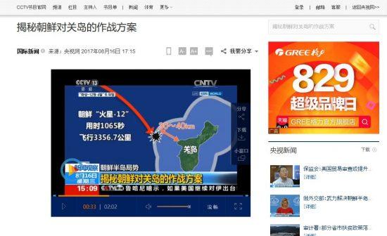 CCTV報道