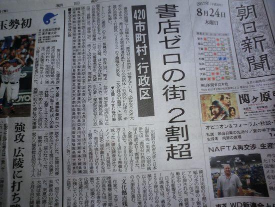 朝日新聞8月24日付