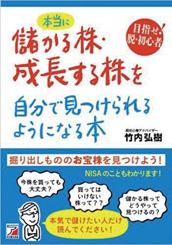 竹内弘樹氏の本