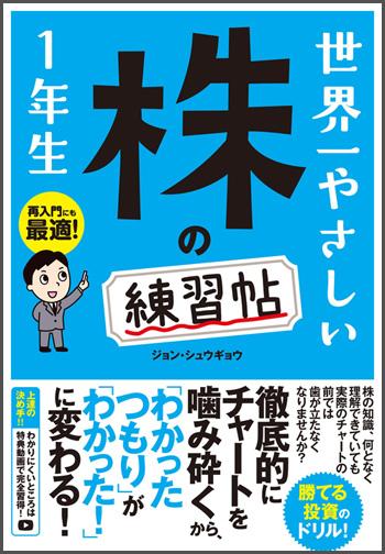 『世界一やさしい株の練習帖1年生 再入門にも最適!』(ジョン・シュウギョウ/ソーテック社)