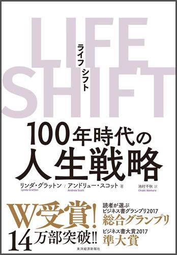 『LIFE SHIFT 100年時代の人生戦略』