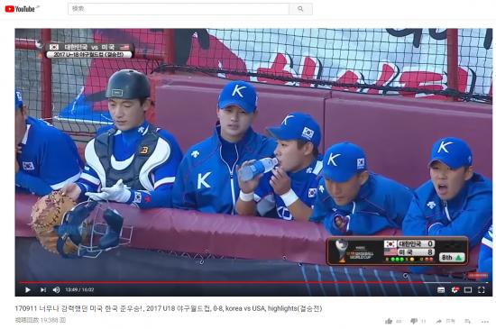 決勝戦韓国ベンチの模様(Youtubeより)