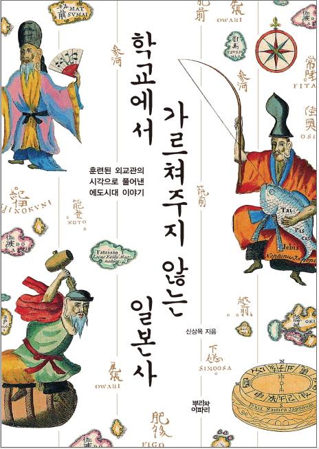 書籍「学校では教えない日本史」