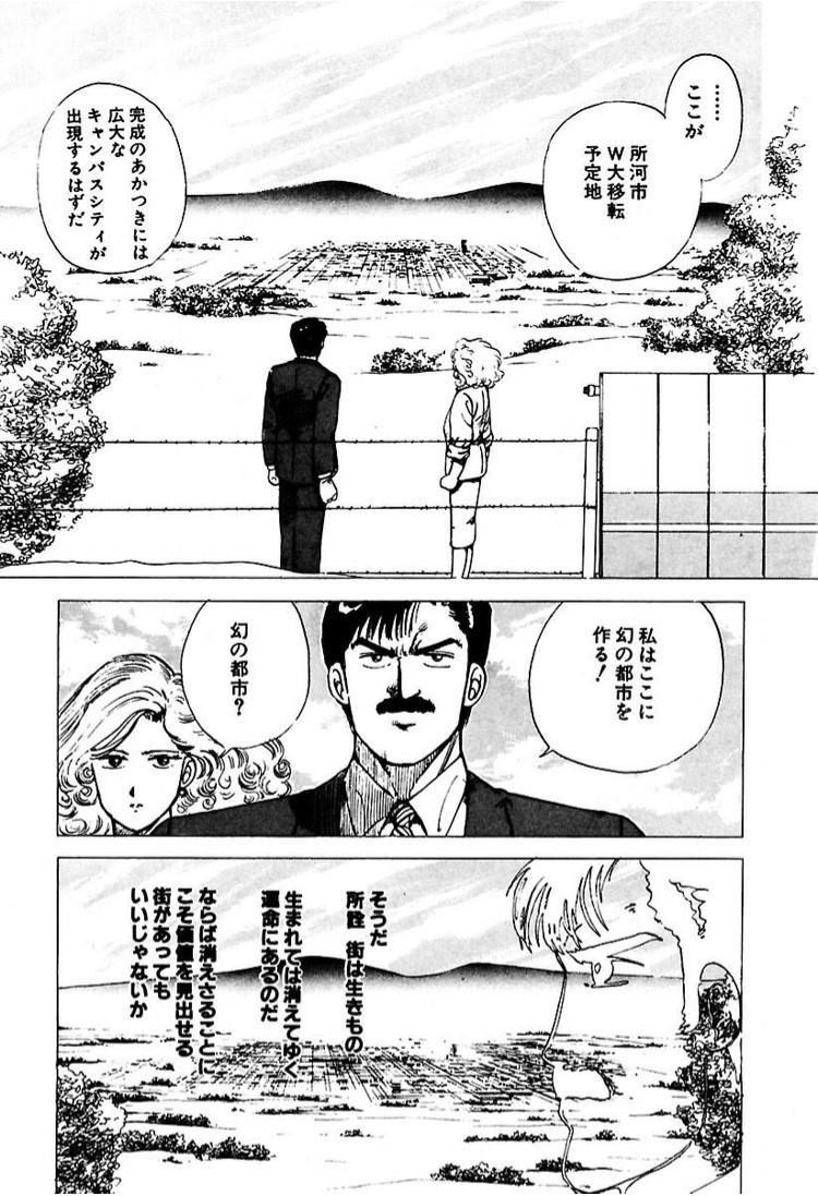 『ジャンクボーイ』8巻より (c)国友やすゆき/双葉社