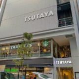 郊外から東京都心まで……閉店ラッシュの「TSUTAYA」、レンタル実店舗に未来はある?