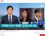 韓国のリベラル政治家も女性秘書暴行で「#MeToo」入り! 日本より容赦ない粛清の嵐