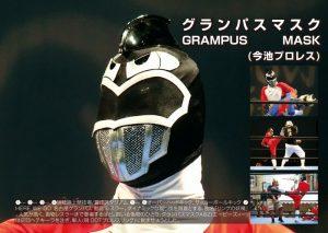 グランパスマスク