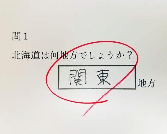北海道は関東?!