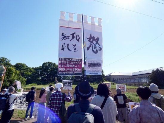 「牛久入管収容所問題を考える会」の方々が抗議