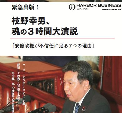 『緊急出版! 枝野幸男、魂の3時間大演説 安倍政権が不信任に足る7つの理由』
