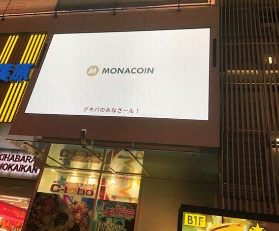 「モナコイン」を宣伝