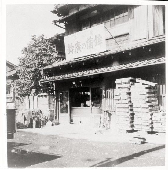 外観(昭和20年代)