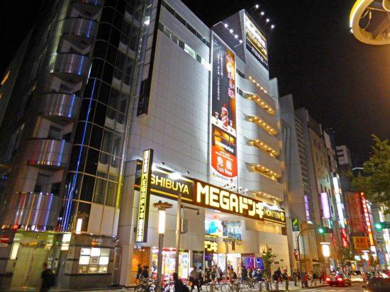 ドンキ渋谷本店