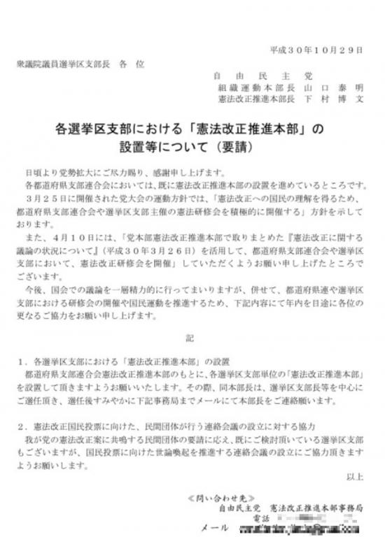 「各選挙区支部における『憲法改正推進本部』の設置等について(要請)」