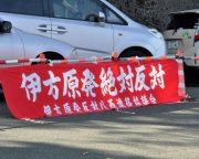 伊方発電所正門ゲート前集会