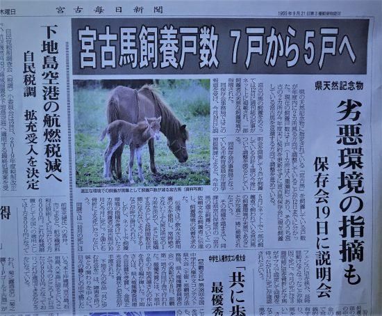 宮古毎日新聞