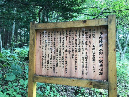 柴五郎の住居跡
