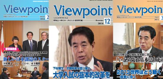 下村の記事が掲載されたViewpoint表紙