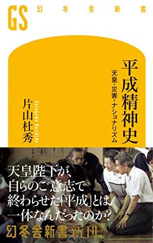 平成精神史