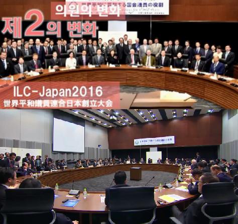 「世界平和国会議員連合日本創立大会」