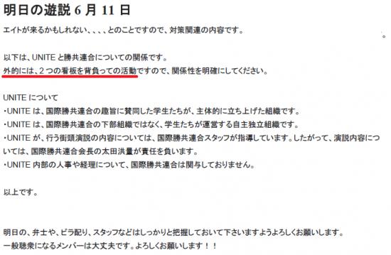 一斉演説前日、UNITEメンバーに配信された教団内部メール