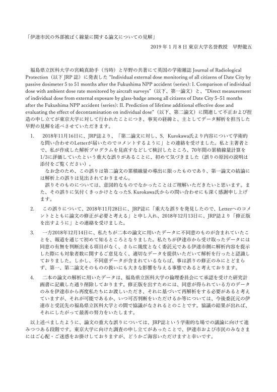 早野氏の「見解」1ページ目