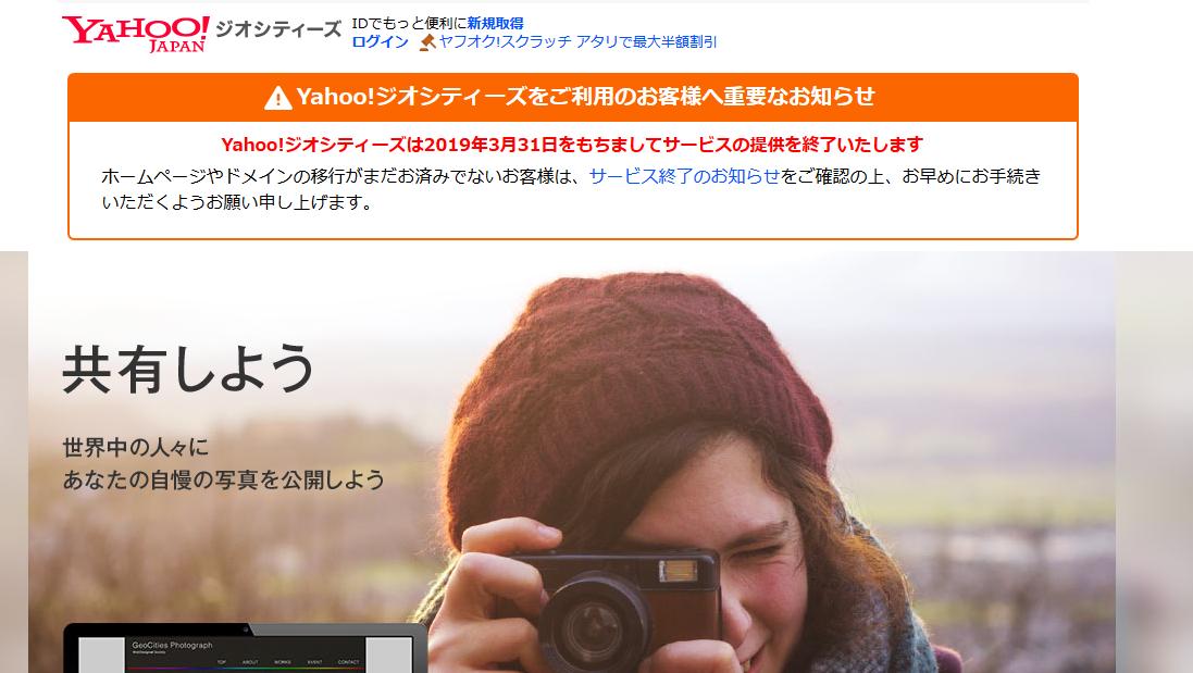 Yahoo!ジオシティーズ終了。無料ホームページサービスの終…