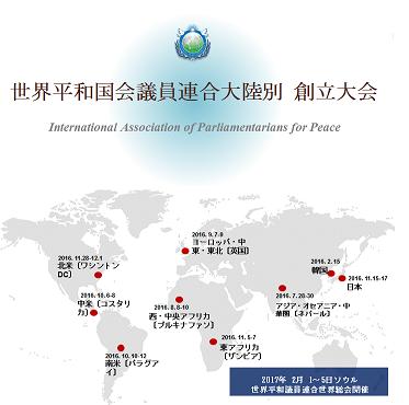 世界平和国会議員連合創立大会
