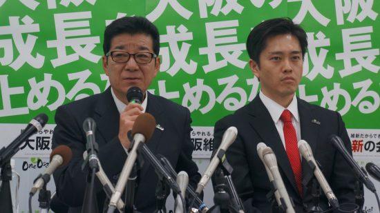 大阪ダブル入れ替え選挙