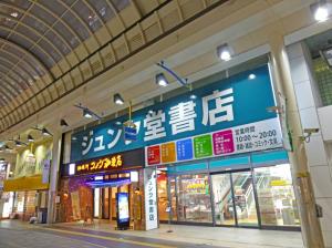ジュンク堂大分店