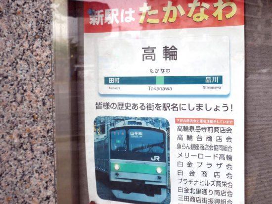 「新駅はたかなわ」ポスター