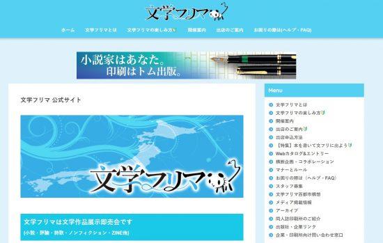 文学フリマ 公式サイト