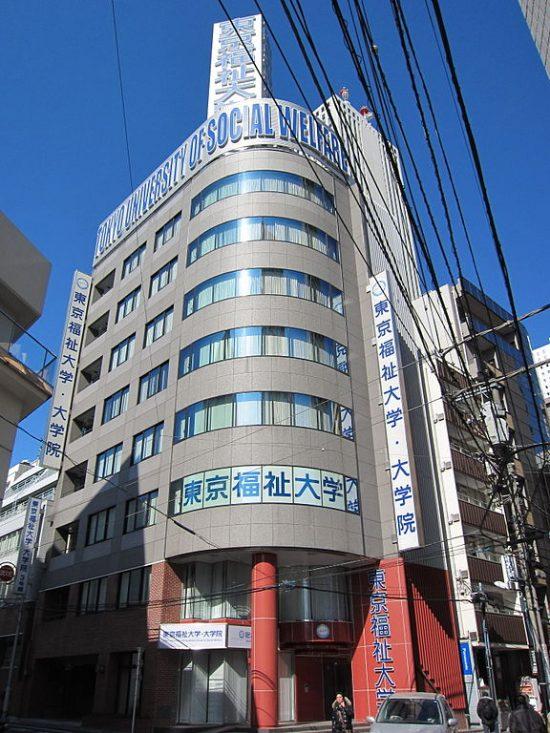 Tokyo_University_of_Social_Welfare