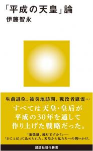 『「平成の天皇」論』書影