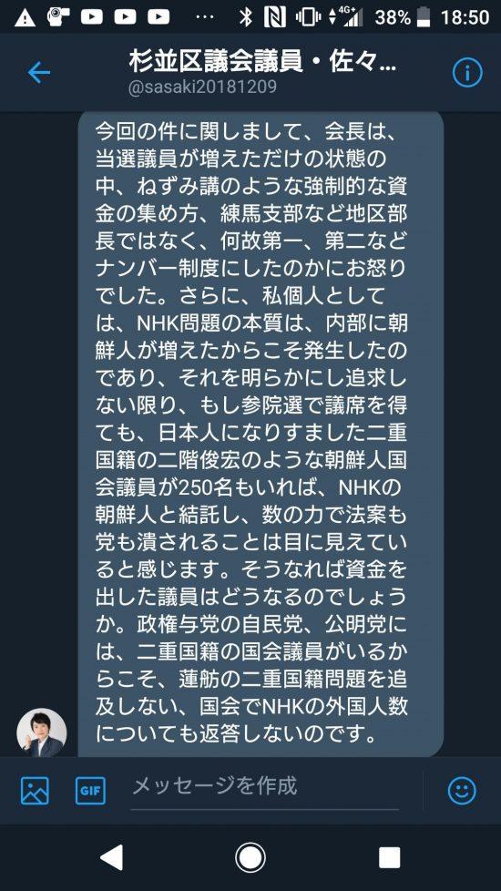 佐々木氏のメール