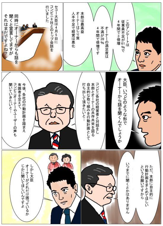 20190702辰巳コータロー2