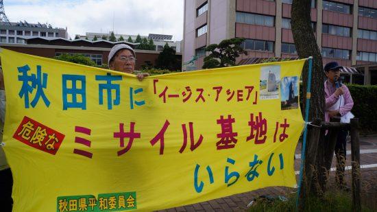 イージス・アショア配備に反対する秋田県民