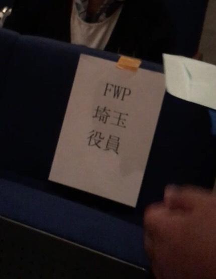 世界平和連合役員の席がリザーブ