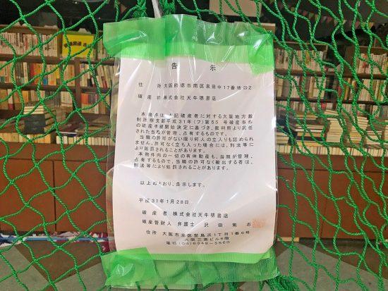 店舗に掲出された「破産」の告示