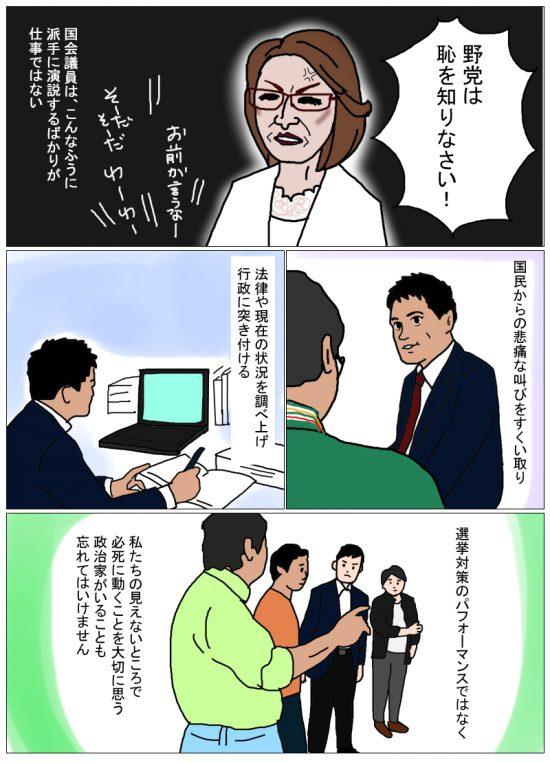 20190702辰巳コータロー11