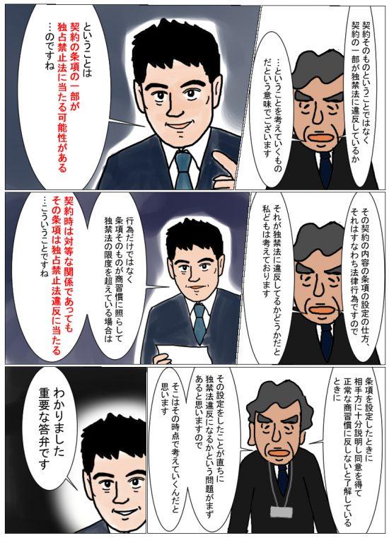 20190702辰巳コータロー7