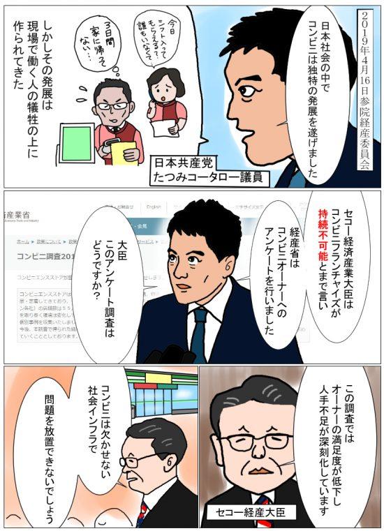 20190702辰巳コータロー1