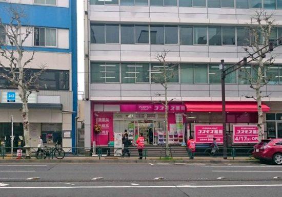 東京に初出店したコスモス薬品