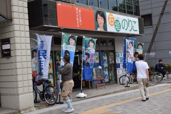 石垣のりこ選挙事務所
